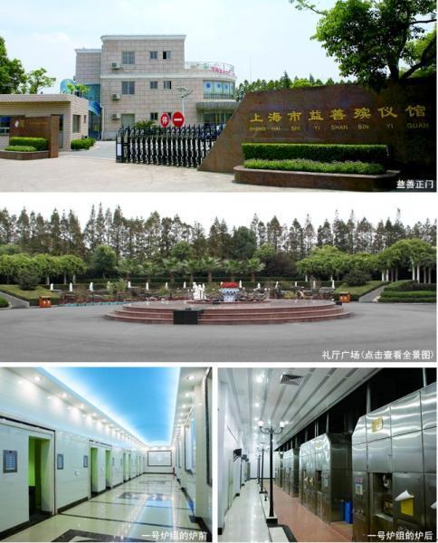 上海益善殡仪馆
