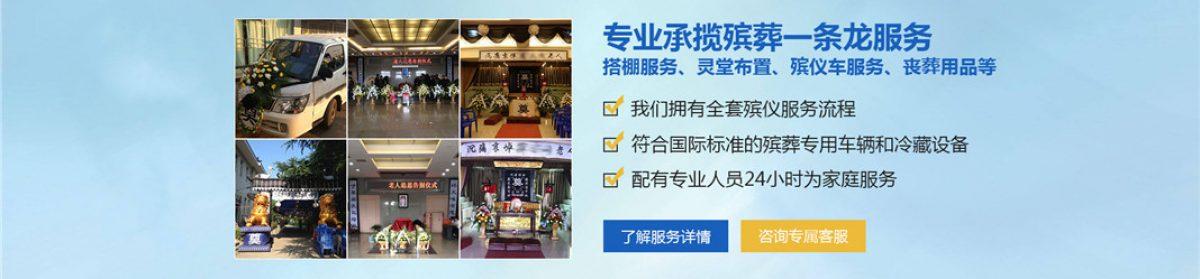 上海殡葬服务公司